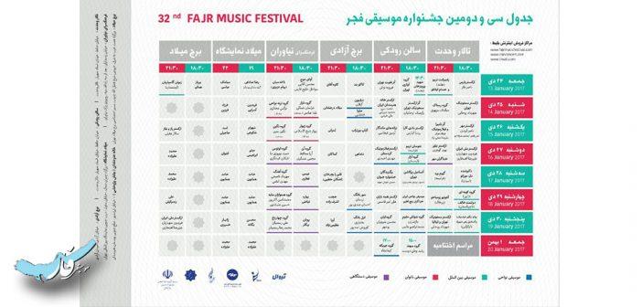 جشنواره موسيقی فجر