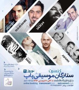 Qeshm Music Festival