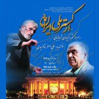 ارکستر ملی ایران