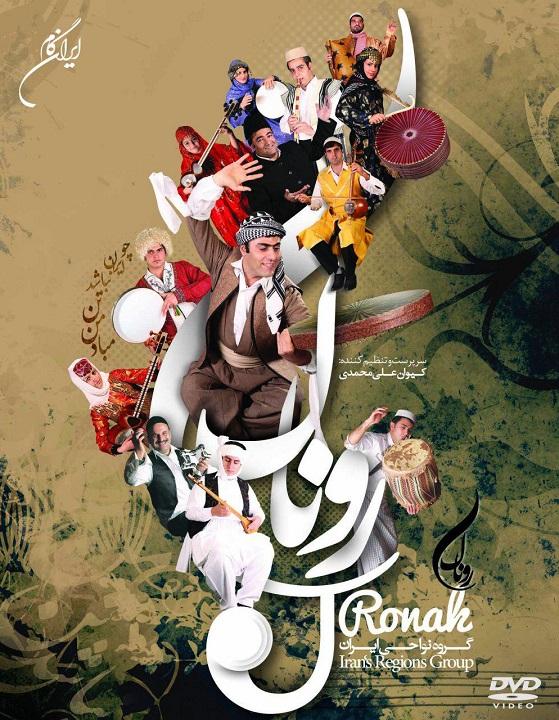 گروه «روناک» در جشنواره موسیقی فجر در شیراز روی صحنه میرود