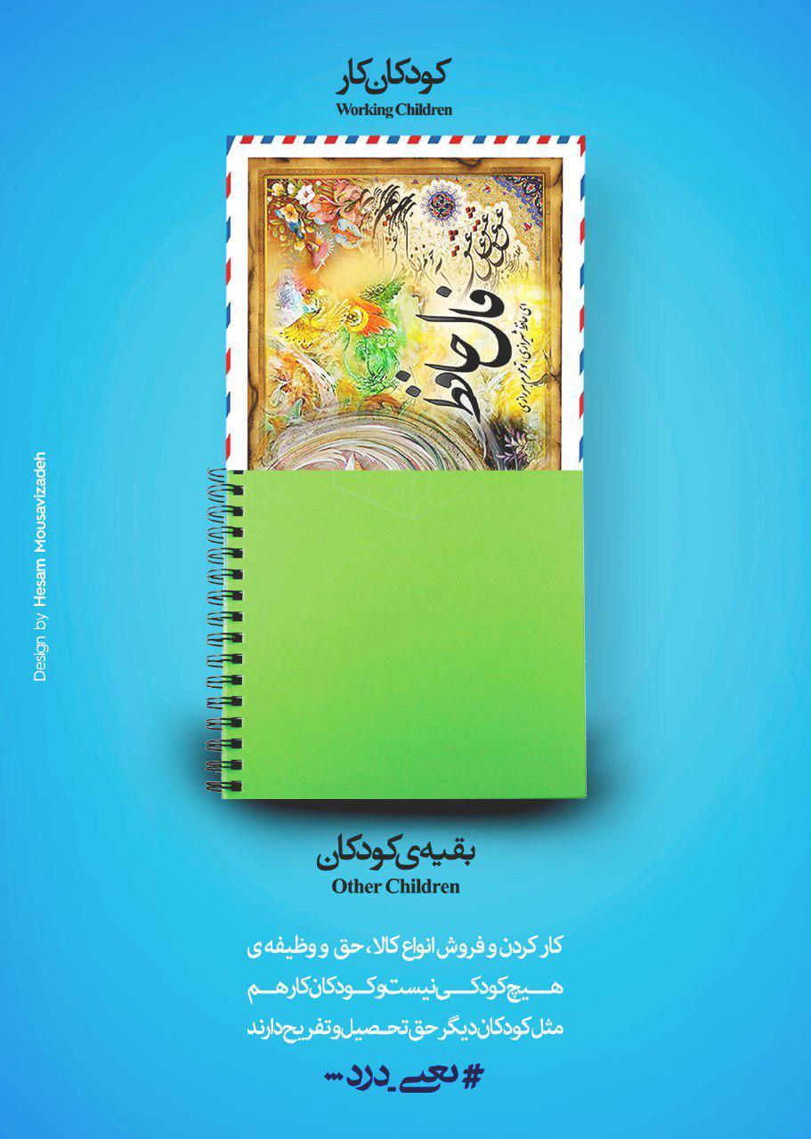 حسام موسویزاده1