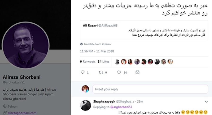 لغو کنسرت علیرضا قربانی