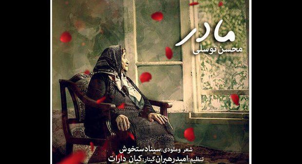 محسن توسلی مادر