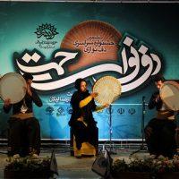 فراخوان هشتمین جشنواره بین المللی دف نوای رحمت