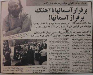 گزارش مجله جوانان امروز از مراسم خاکسپاری واروژان