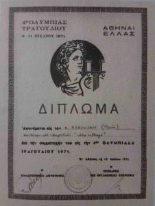 افتخار اهدا شده به ترانه دهکده کوچک من از جشنواره المپیاد یونان