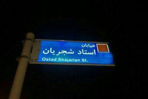 نامگذاری خیابانی در علامرودشت به نام استاد شجریان