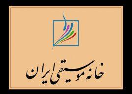 جدول زمانبندی انتخابات «خانه موسیقی» اعلام شد+جدول